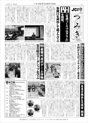 因島青年会議所広報紙「つみき」245号