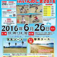 ランニングバイク選手権2016 ポスターVER5.a