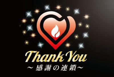 『thank you』~感謝の連鎖~